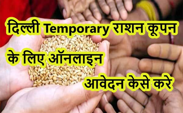Delhi Temporary Ration Coupon