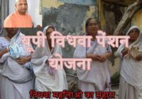 UP Widow Pension Scheme