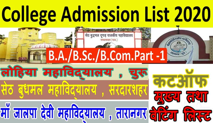 B.A./B.Sc./B.Com.Part -1 College Admission List 2020
