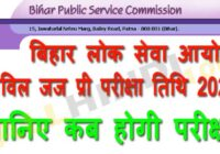 bpsc civil judge pre exam date 2020